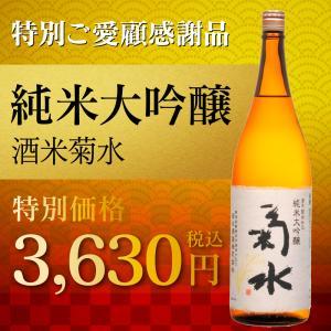 純米大吟醸 酒米菊水 1800ml|kikusui-sake