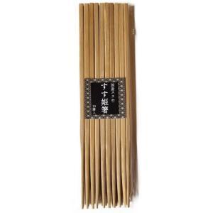 お箸セット すす姫箸 無塗装 日本製 国産 10膳入 きくすい|kikusuisangyou