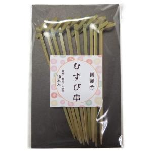 結び串 10センチ 10本入 国産 竹 日本製 のし串 きくすい|kikusuisangyou