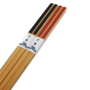 夫婦箸 お箸 竹箸 赤1膳 黒1膳 合計2膳セット 22.5センチ きくすい|kikusuisangyou