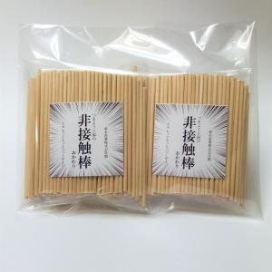 つまようじ屋の非接触棒 おかわり(つめかえ用)2個セット きくすい|kikusuisangyou
