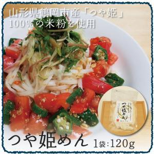山形県鶴岡市産「つや姫」100%の米粉を使用した、小麦粉・添加物不使用の米粉麺。グルテンフリーなので...