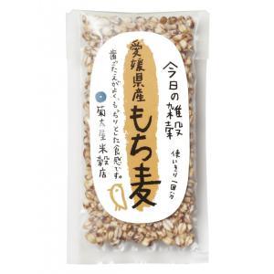 雑穀米 お試し 「愛媛県産 もち麦」 20g|kikutayakitchen