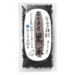 雑穀米 お試し 「岩手県産 黒米」 20g|kikutayakitchen