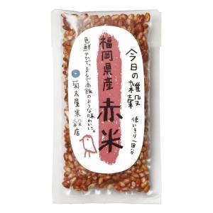 雑穀米 お試し 「福岡県産 赤米」 20g|kikutayakitchen