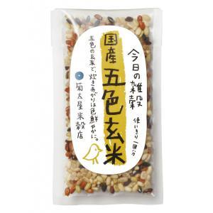 雑穀米 お試し 「国産 五色玄米」 20g|kikutayakitchen
