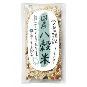雑穀米 お試し 「国産 八穀米」 20g|kikutayakitchen