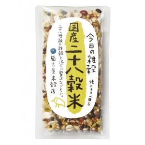 雑穀米 お試し 「国産 二十八穀米」 20g|kikutayakitchen