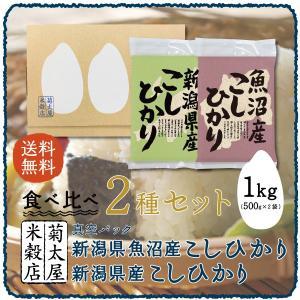 送料無料のお試し米「お米食べ比べ2種セット1kg(500g×2袋)(新潟県魚沼産こしひかり・新潟県産こしひかり 各1袋)」 引越し ノベルティ 母の日 父の日|kikutayakitchen