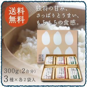ごはんにしたときに、味と食感が特徴的な3種類のお米を詰合せました。 1袋2合分と使い切りサイズなので...