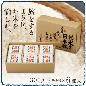 送料無料 お米で日本旅 300g(2合分)×6詰め合わせセット|kikutayakitchen