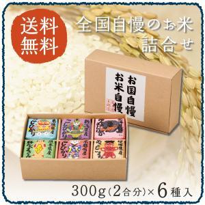 送料無料 お国自慢お米自慢 300g(2合分)×6詰め合わせセット|kikutayakitchen