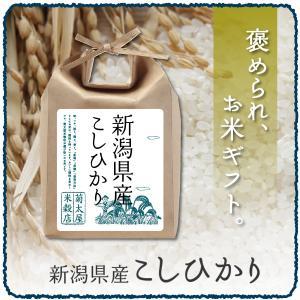 ギフト 米 2kg 新潟県産こしひかり(29年産)玄米|kikutayakitchen