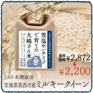 選んで安心!有機JAS認定マークが付いたオーガニック米です。 大嶋さんは米作りに適した砂土壌の茨城県...