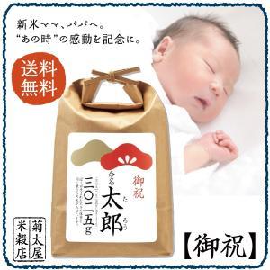 出産祝い 名入れ 体重米 「お米で体重<御祝>(29年産 新潟県魚沼産こしひかり)」|kikutayakitchen