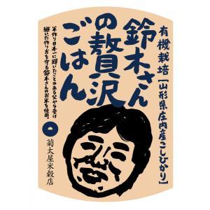 パックご飯 「鈴木さんの贅沢ごはん 150g(山形県庄内産こしひかり)」|kikutayakitchen