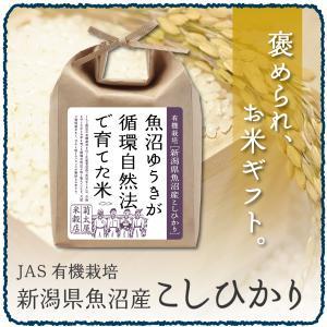 ギフト 米 2kg 新潟県魚沼産こしひかり(29年産 JAS有機栽培) 玄米/魚沼ゆうきが循環自然法で育てた米|kikutayakitchen