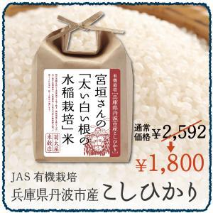 選んで安心!有機JAS認定マークが付いたオーガニック米です。 土にわらを混ぜて、肥料の効き目を高める...
