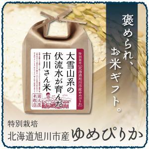 新米 2018 30年産 お米 2kg 北海道旭川市産 ゆめぴりか 白米 玄米 精米無料 内祝い ギフト 食品 高級 詰め合わせ可 くらしの応援クーポン ichi002|kikutayakitchen
