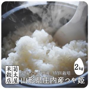 訳あり食品 アウトレット 米 山形県庄内産つや姫 白米2kg(29年産 特別栽培) kikutayakitchen