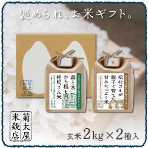 ギフト 米 「食べ比べ二銘柄詰合せ(2kg×2袋詰め合わせセット)」|kikutayakitchen