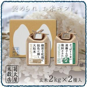 ギフト 米 「味と食感のちがいを楽しむ詰合せ(2kg×2袋詰め合わせセット)」|kikutayakitchen
