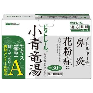 【第2類医薬品】◎ビタトレール小青竜湯エキス顆粒A 30包|kikuya174