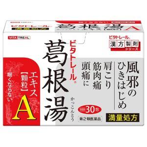 【第2類医薬品】◎ビタトレール葛根湯エキス顆粒A 30包|kikuya174