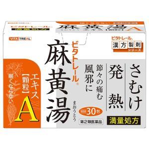 【第2類医薬品】◎ビタトレール麻黄湯エキス顆粒A 30包|kikuya174