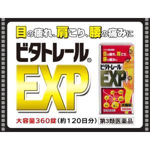 【第3類医薬品】◎ビタトレールEXP 360錠