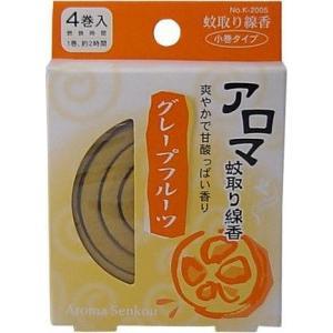 アロマ蚊取り線香 小巻タイプ 4巻入 グレープフルーツ|kikuya174