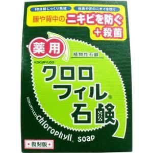 【お取り寄せ】薬用 クロロフィル石鹸 復刻版 85g|kikuya174