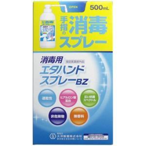【指定医薬部外品】消毒用 エタハンドスプレーBZ 500mL|kikuya174