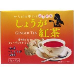 しょうが紅茶 3g×30袋入|kikuya174