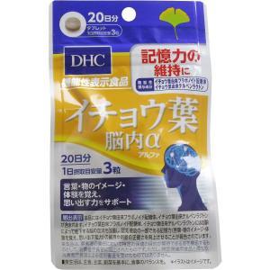 DHC イチョウ葉 脳内アルファ 20日分 60粒入|kikuya174