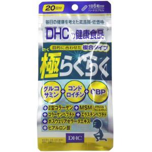 DHC 極らくらく 20日分 120粒入 kikuya174