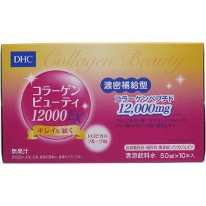 【お取り寄せ】DHC コラーゲンビューティ 12000EX 50mLX10本入|kikuya174