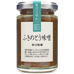 【産地直送】ふきのとう味噌 135g|kikuya174