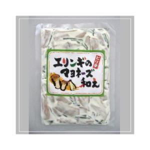 【産地直送】エリンギマヨネーズ和え 200g|kikuya174