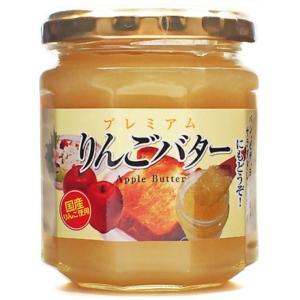 【産地直送】りんごバター 200g|kikuya174