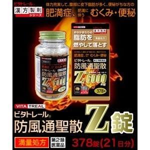【第2類医薬品】◎ビタトレール 防風通聖散Z錠 (満量処方) 378錠|kikuya174