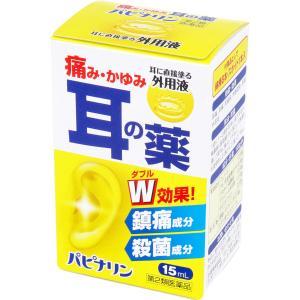 【第2類医薬品】耳の薬 パピナリン 15mL|kikuya174