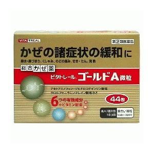 【第(2)類医薬品】◎総合かぜ薬 ビタトレール ゴールドA微粒 44包|kikuya174