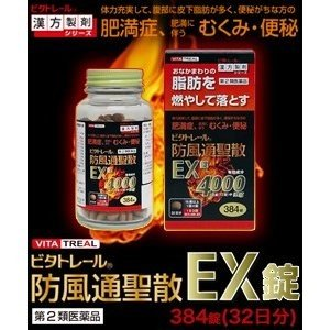 【第2類医薬品】◎ビタトレール 防風通聖散EX錠 384錠(32日分)|kikuya174
