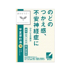 【第2類医薬品】◎JPS-39 半夏厚朴湯 12包|kikuya174