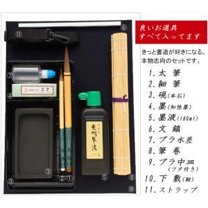 □ 書道セット □ 本石硯と日本製筆がオールインワン! ソフト書道セット タイプS  2017年モデル 【オリジナル】(細筆は白毛となります)|kikuyafude|02