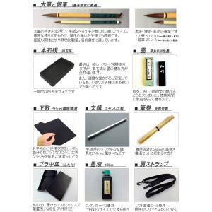 □ 書道セット □ 本石硯と日本製筆がオールインワン! ソフト書道セット タイプS  2017年モデル 【オリジナル】(細筆は白毛となります)|kikuyafude|03