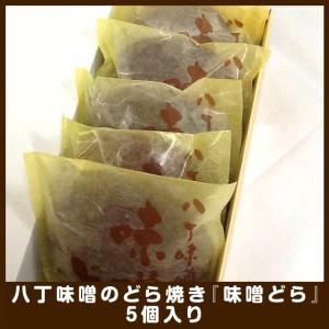 愛知県岡崎市の八丁味噌を練りこんだ 「味噌どら」(5個入り)【名古屋お取り寄せスイーツ】|kikuzatoshogetsu