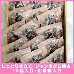 菊里松月自慢の「しっとり仕立てジャンボどら焼き」(プレーン・15個入り・化粧箱入り)|kikuzatoshogetsu