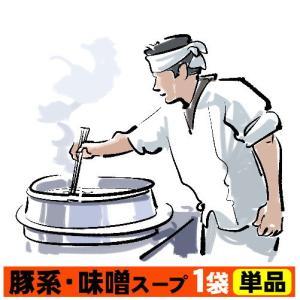 【宅配便(送料別)】濃厚にんにく・味噌味!≪豚系・味噌ラーメンスープ1袋≫ 二郎系インスパイア